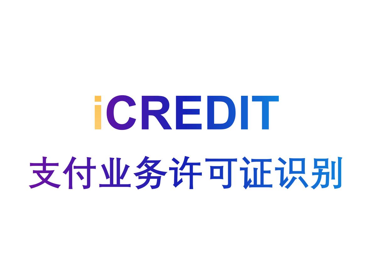 印刷文字识别–智能支付业务许可证识别-艾科瑞特(iCREDIT)