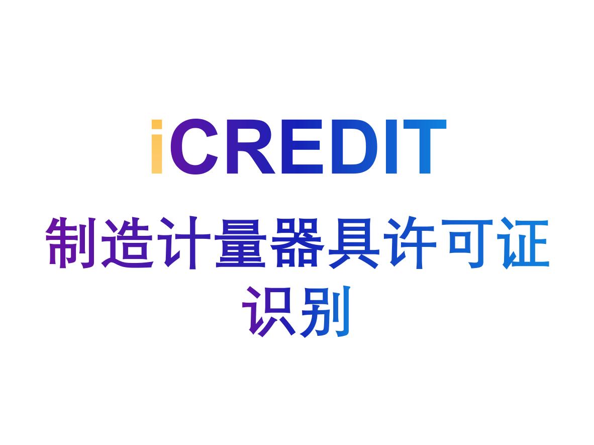 印刷文字识别–智能制造计量器具许可证识别-艾科瑞特(iCREDIT)