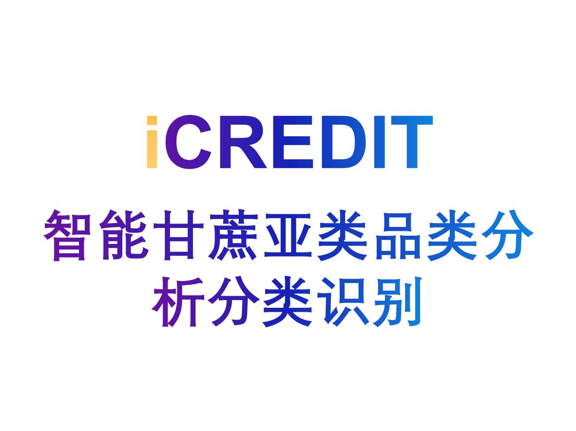智能图像分析-智能甘蔗亚类品类分析分类识别-艾科瑞特(iCREDIT)