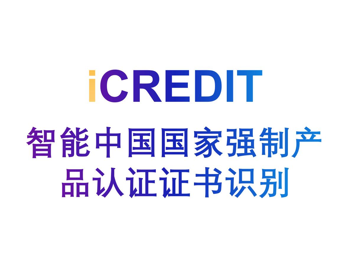 印刷文字识别–智能中国国家强制产品认证证书识别-艾科瑞特(iCREDIT)