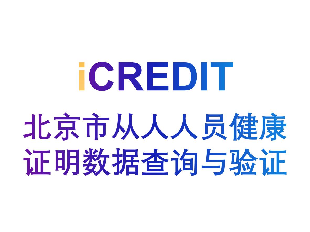 企业知识图谱-北京市从业人员健康证明数据查询与验证-艾科瑞特(iCREDIT)