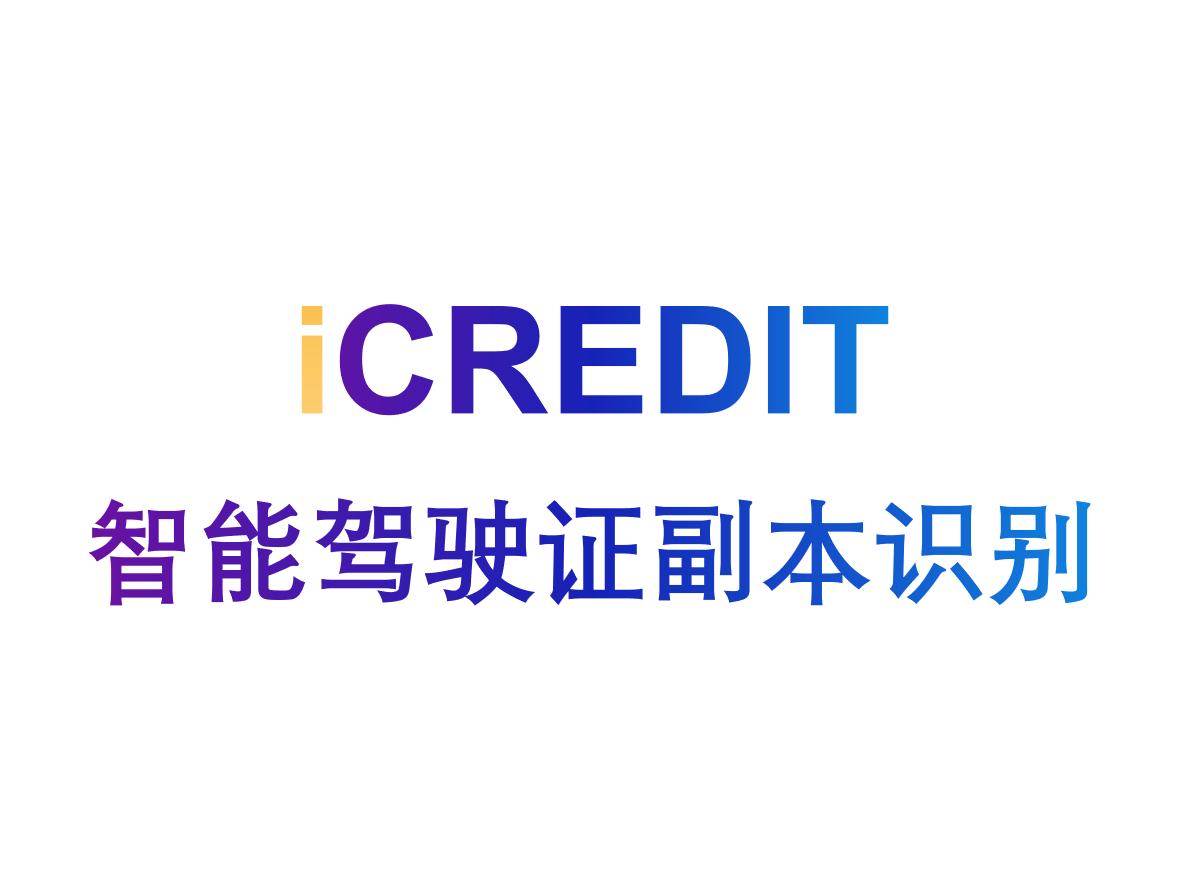 印刷文字识别-智能驾驶证副本识别-艾科瑞特(iCREDIT)