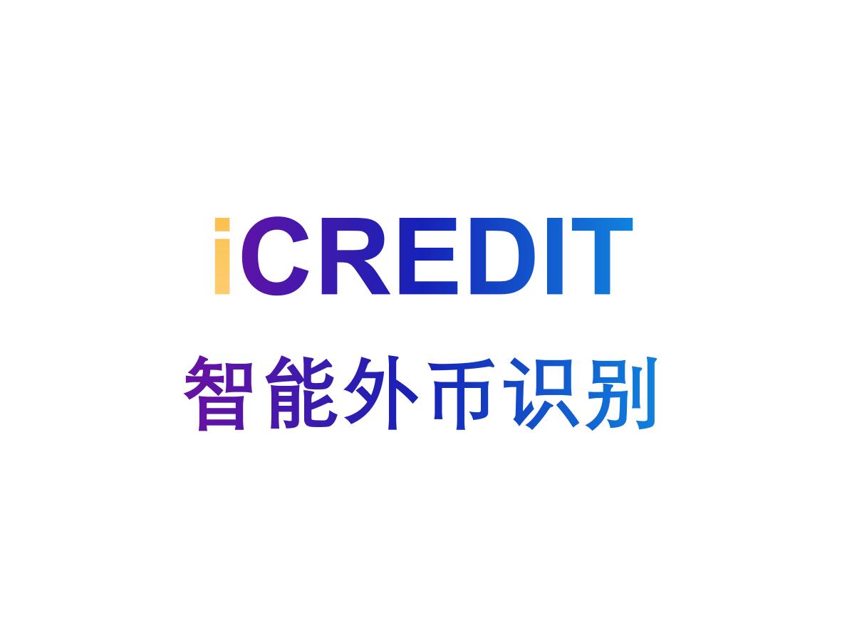 印刷文字识别-智能外币识别-艾科瑞特(iCREDIT)