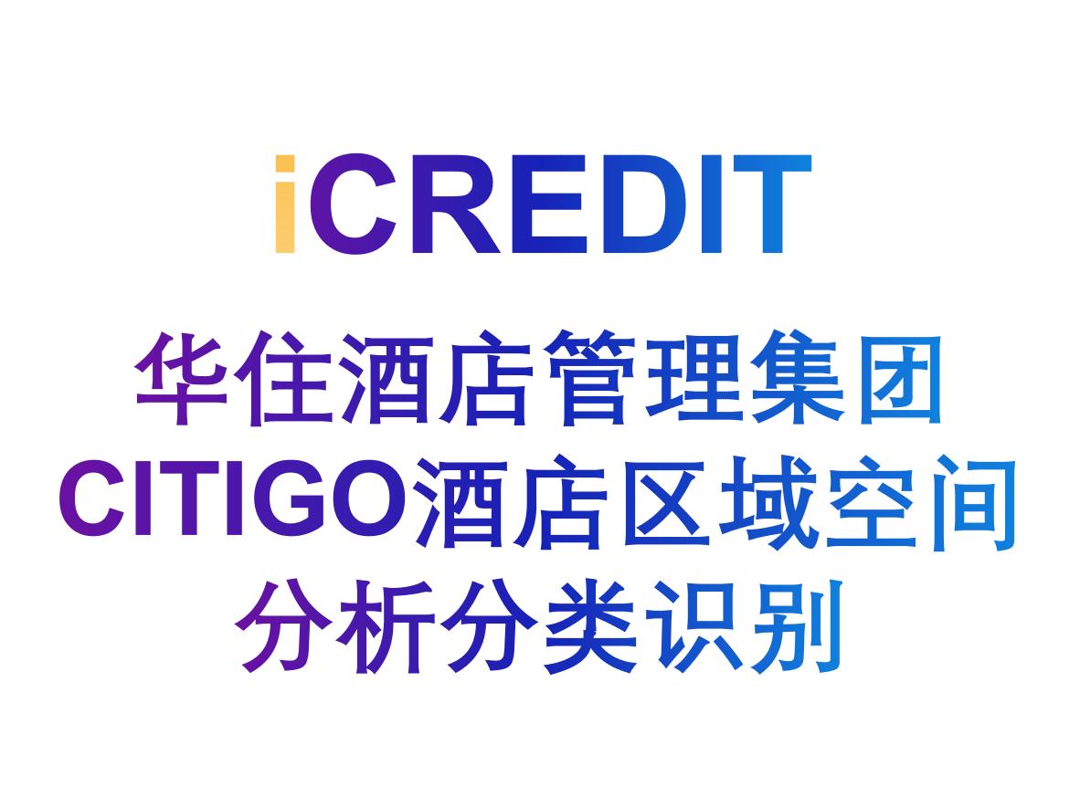 智能图像分析-智能华住酒店管理集团CITIGO酒店区域空间分析分类识别-艾科瑞特(iCREDIT)