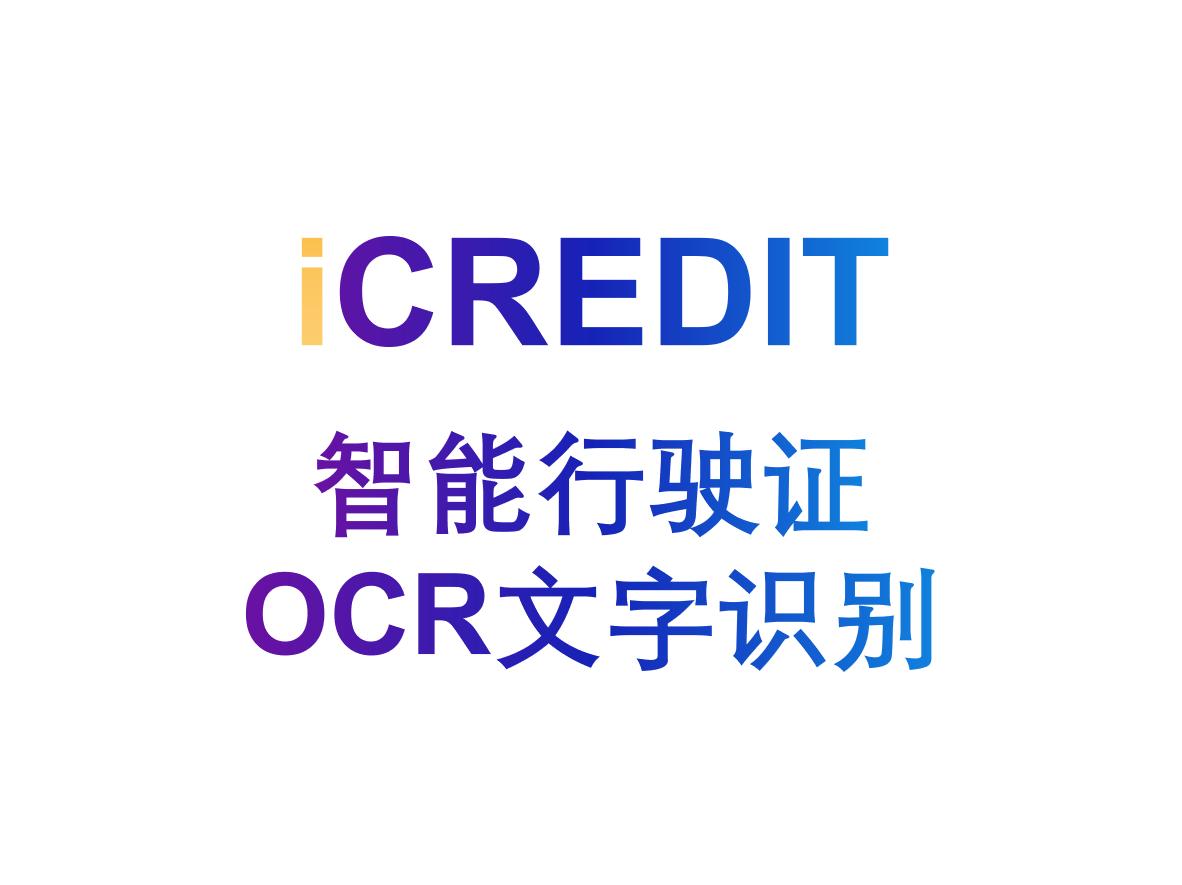 印刷文字识别–智能行驶证OCR文字识别-艾科瑞特(iCREDIT)