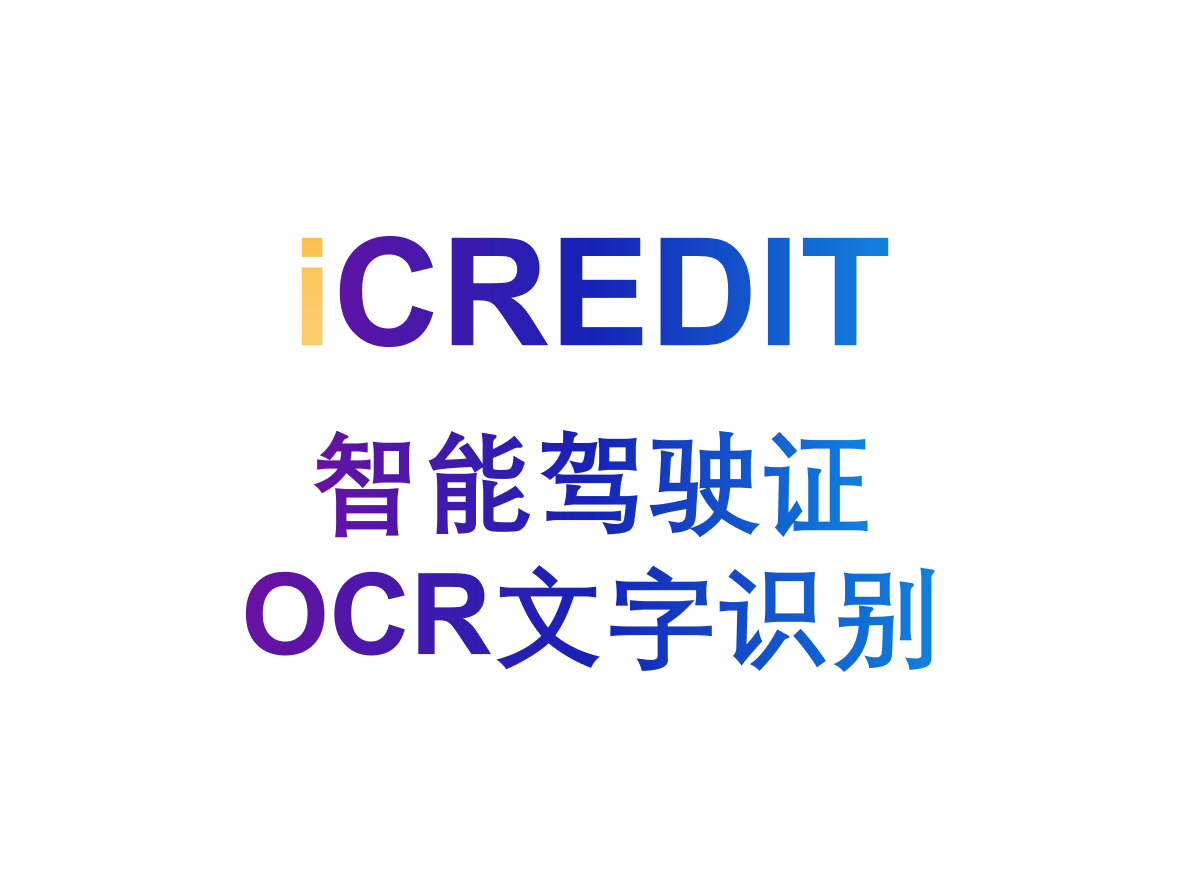 印刷文字识别–智能驾驶证OCR文字识别-艾科瑞特(iCREDIT)