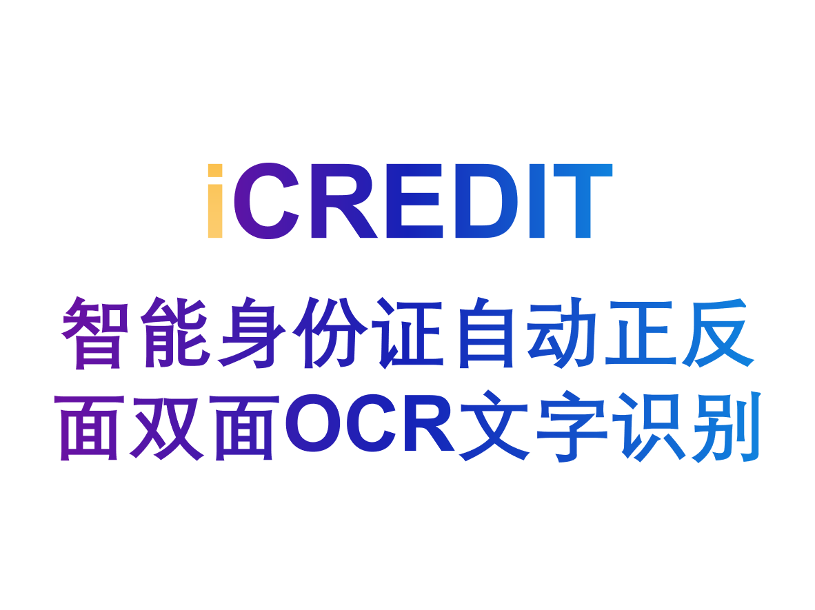 印刷文字识别–智能身份证识别/身份证图像识别/身份证自动正反面双面OCR文字识别-艾科瑞特(iCREDIT)