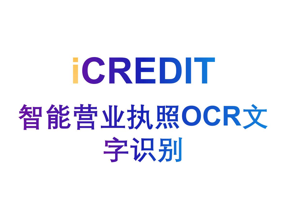 印刷文字识别-智能营业执照识别/营业执照文字识别/营业执照OCR识别-艾科瑞特(iCREDIT)