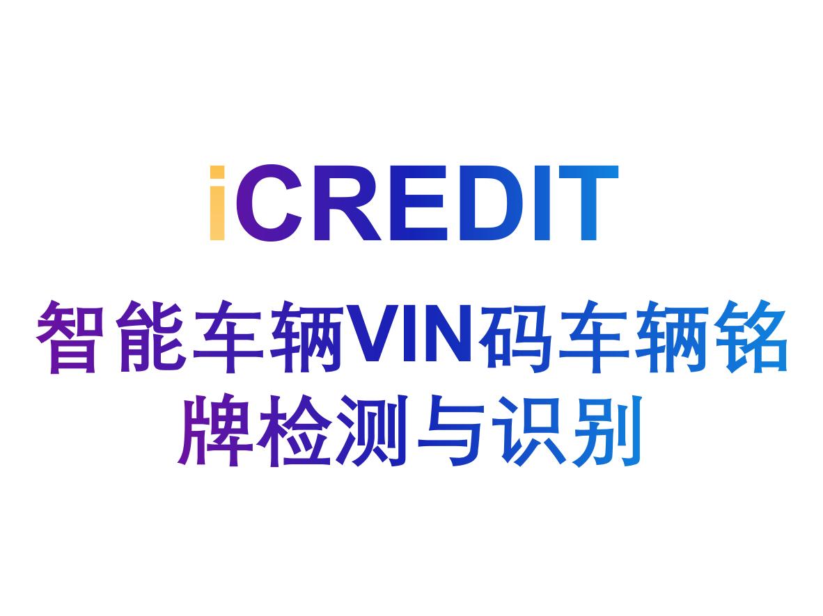 智能图像识别分析-车辆VIN检测识别/车辆VIN图像检测识别/车辆VIN图片检测识别-艾科瑞特(iCREDIT)