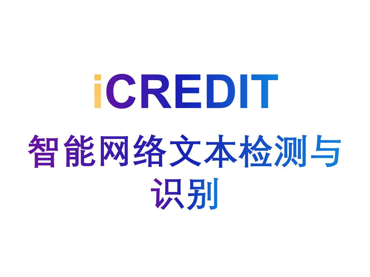 智能图像识别分析–智能网络文本检测与识别-艾科瑞特(iCREDIT)
