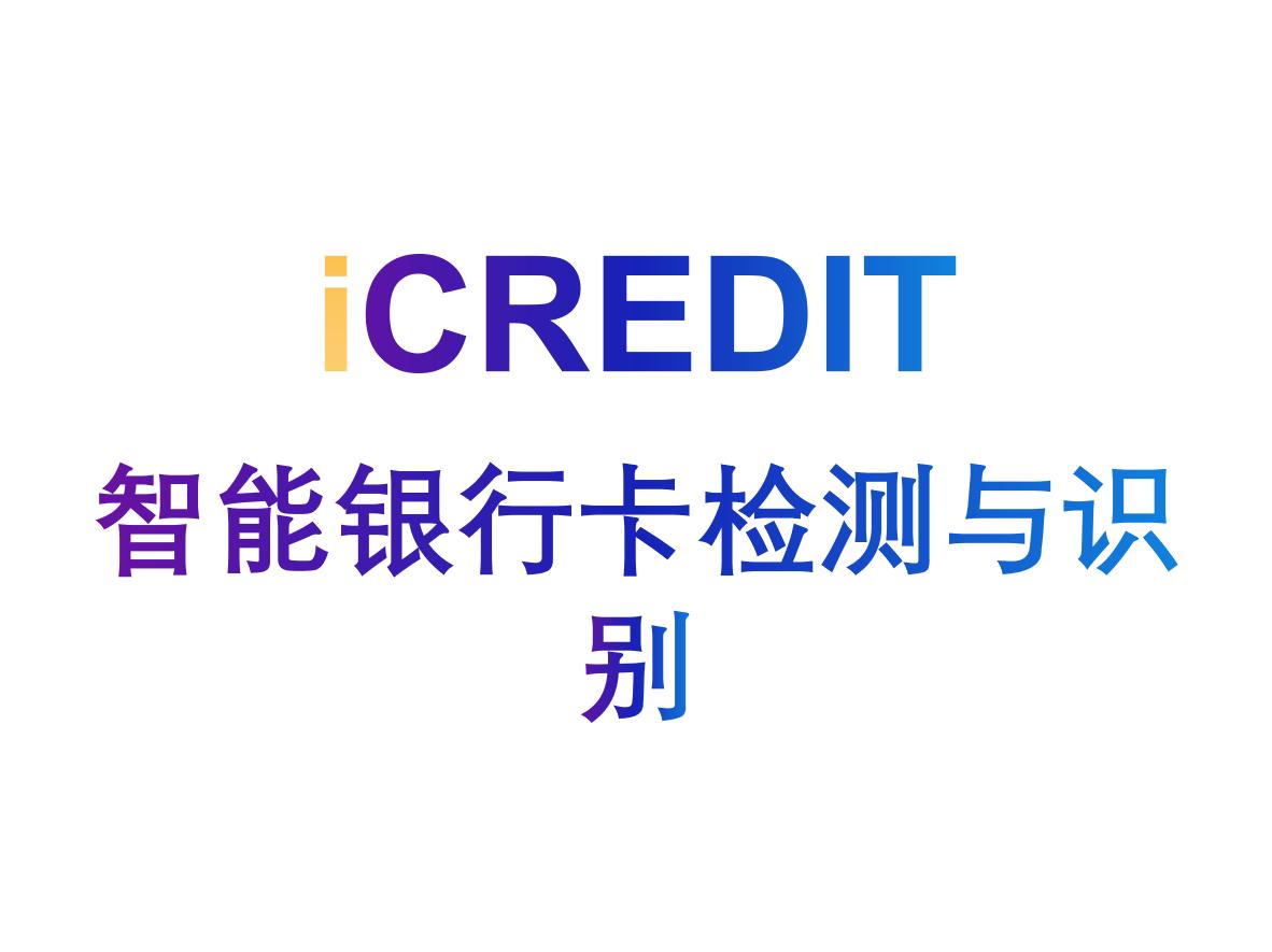 智能图像识别分析–智能银行卡检测与识别-艾科瑞特(iCREDIT)