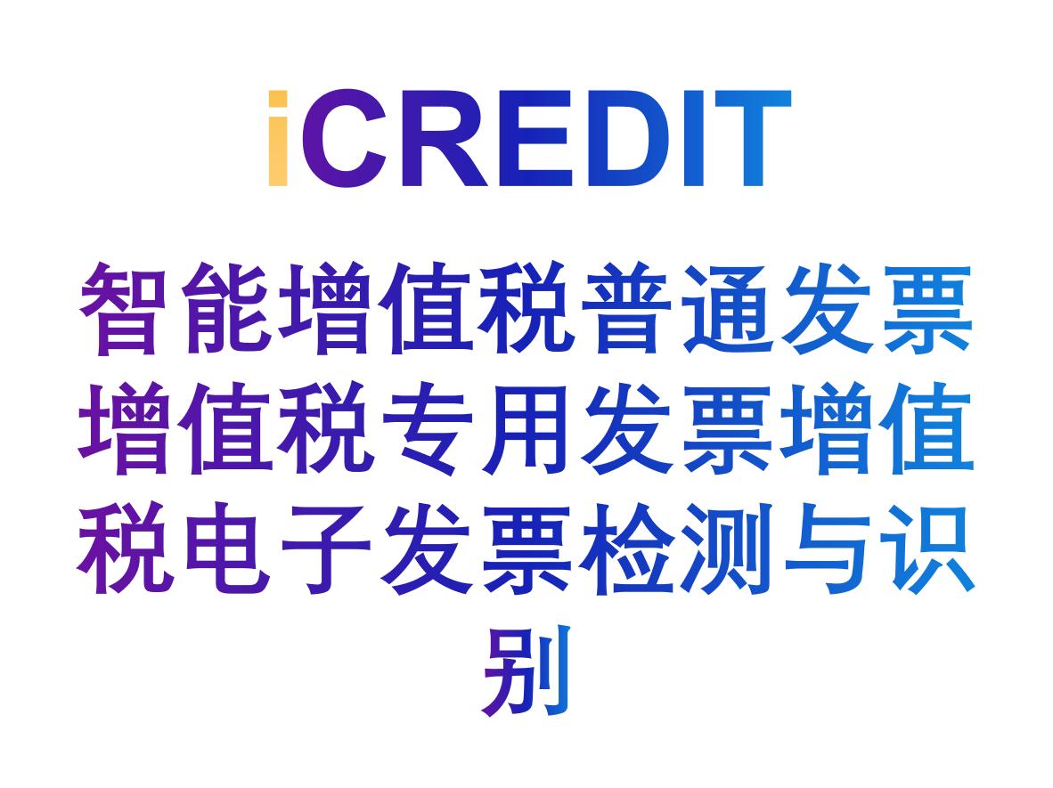 智能图像分析识别–智能增值税普通发票增值税专用发票增值税电子发票检测与识别-艾科瑞特(iCREDIT)