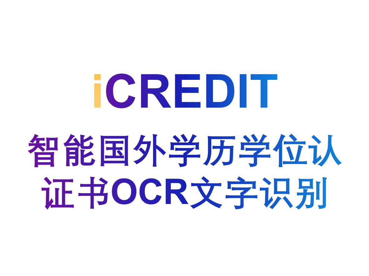 印刷文字识别–智能国外学历学位认证书OCR文字识别-艾科瑞特(iCREDIT)