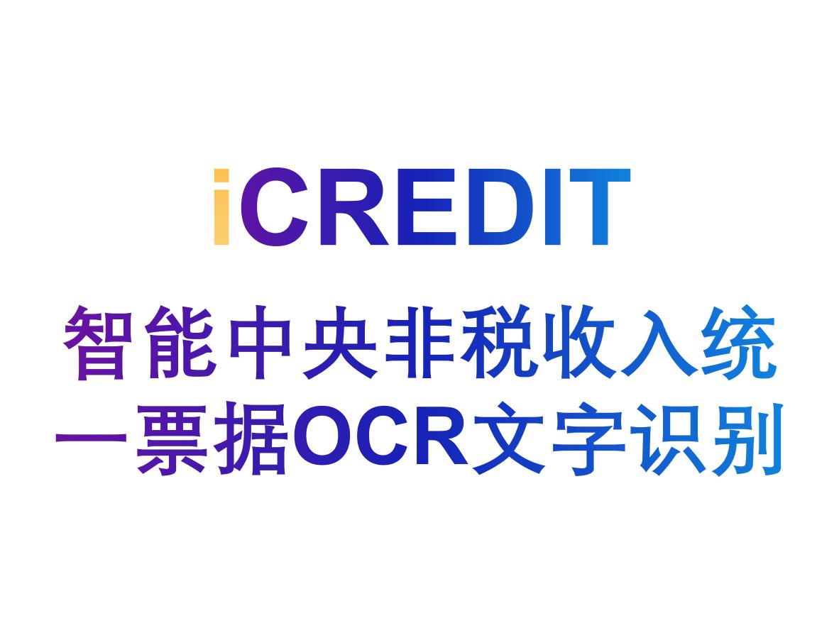 印刷文字识别–智能中央非税收入统一票据OCR文字识别-艾科瑞特(iCREDIT)