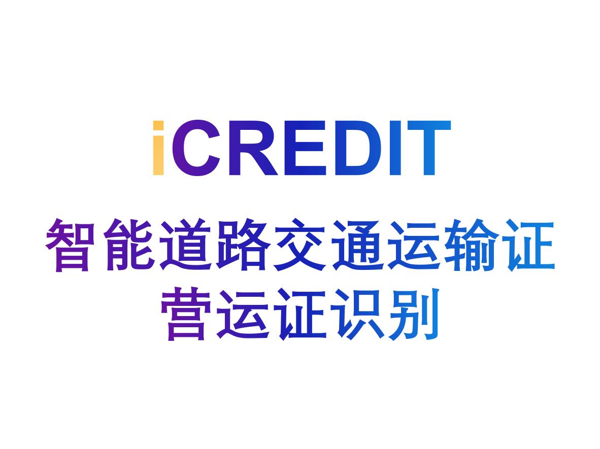 印刷文字识别–智能道路交通运输证营运证OCR文字识别-艾科瑞特(iCREDIT)