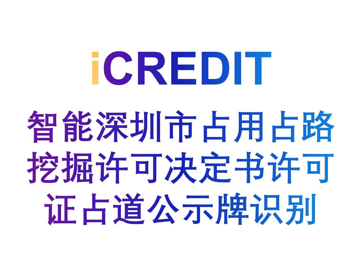 印刷文字识别–智能深圳市占用占路挖掘许可决定书许可证占道公示牌识别-艾科瑞特(iCREDIT)