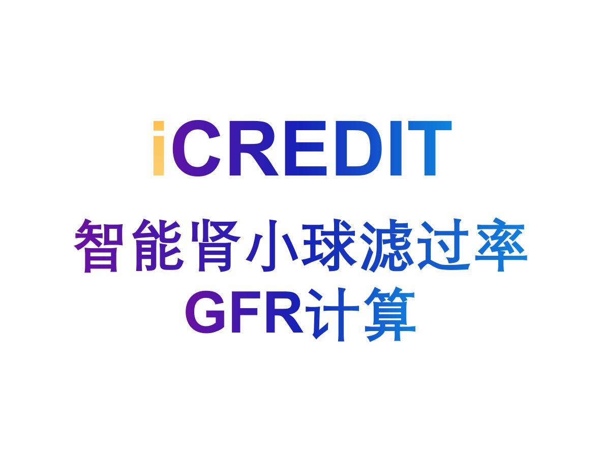 营养健康知识图谱-智能肾小球滤过率GFR计算-艾科瑞特(iCREDIT)