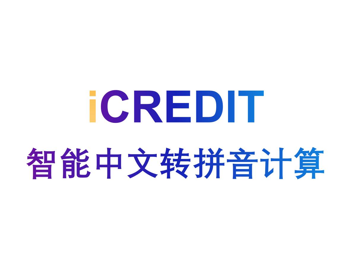 企业知识图谱-智能中文转拼音计算-艾科瑞特(iCREDIT)