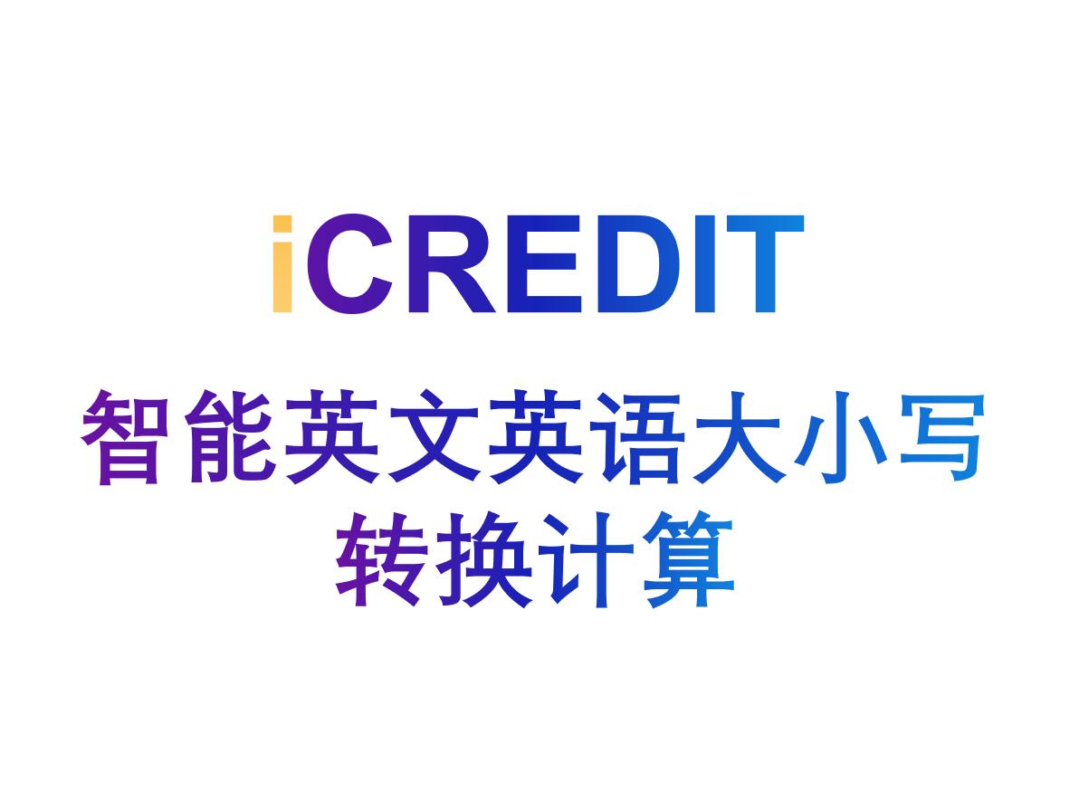 企业知识图谱-智能英文英语大小写转换计算-艾科瑞特(iCREDIT)