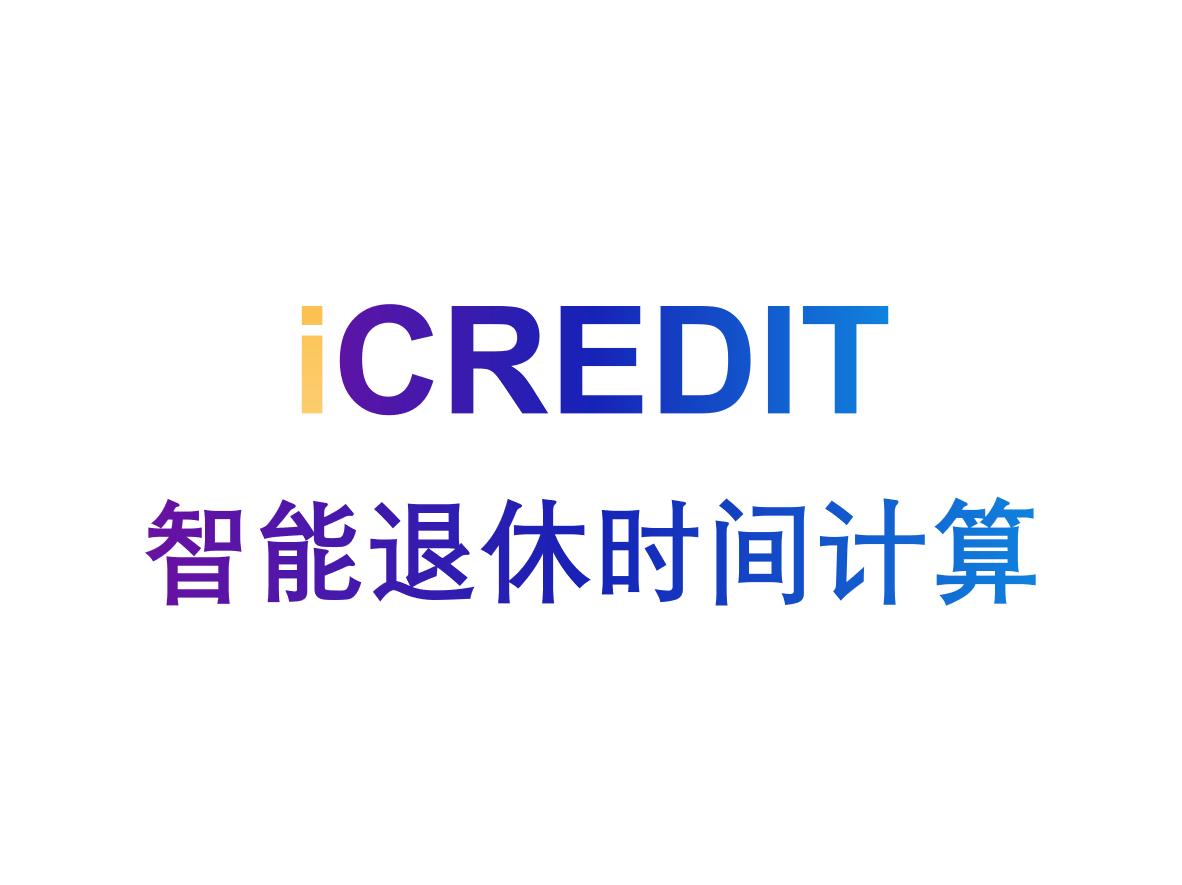 企业知识图谱-智能退休时间计算-艾科瑞特(iCREDIT)