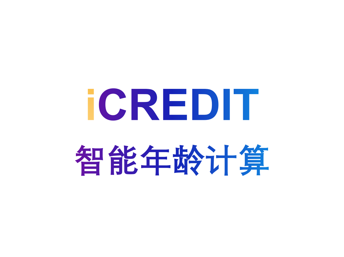 企业知识图谱-智能年龄计算-艾科瑞特(iCREDIT)