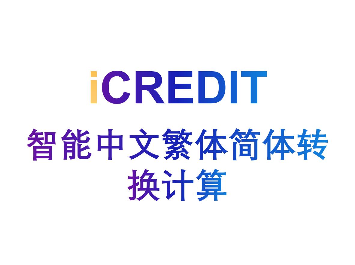 企业知识图谱-智能中文繁体简体转换计算-艾科瑞特(iCREDIT)