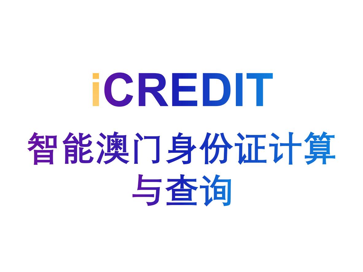 企业知识图谱-智能澳门身份证计算与查询-艾科瑞特(iCREDIT)