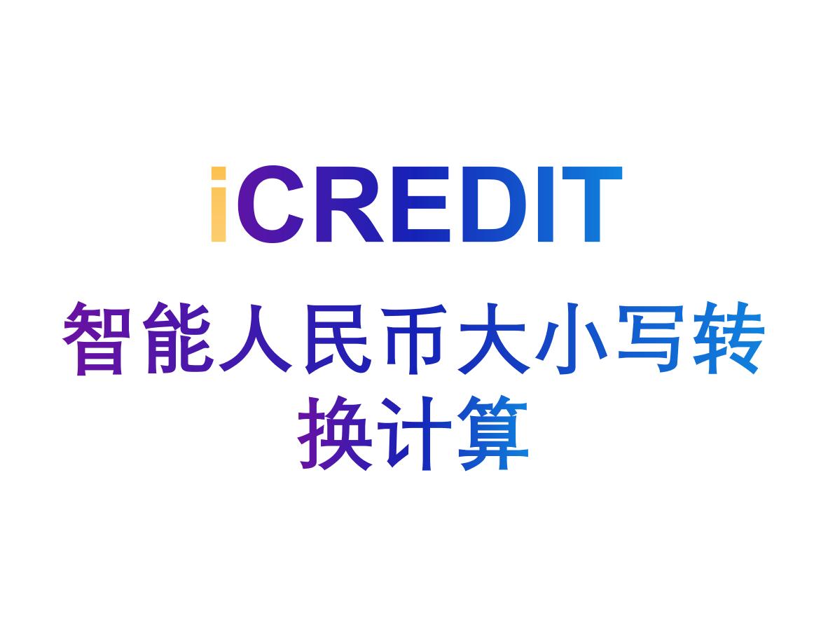 企业知识图谱-智能人民币大小写转换计算-艾科瑞特(iCREDIT)