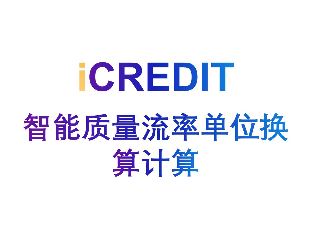 企业知识图谱-智能质量流率单位换算计算-艾科瑞特(iCREDIT)