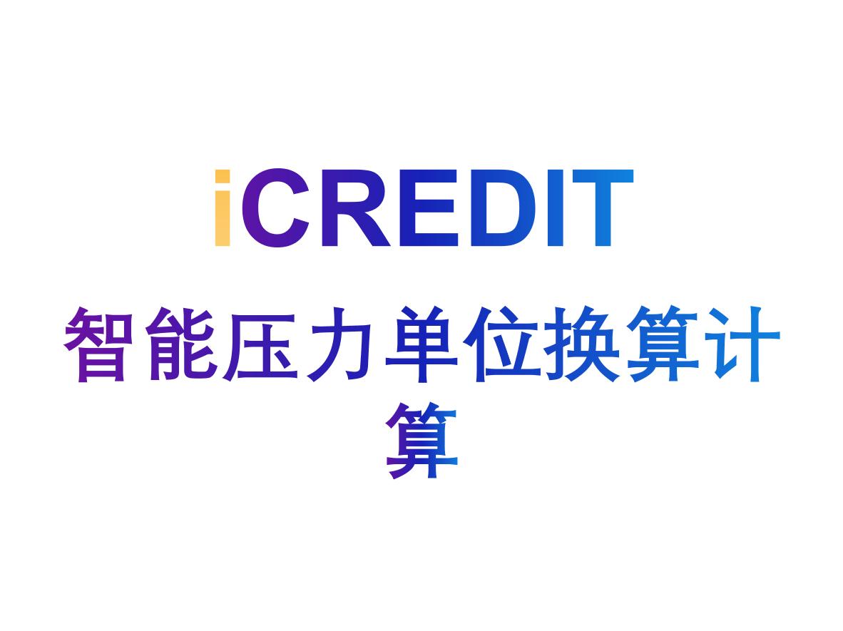 企业知识图谱-智能压力单位换算计算-艾科瑞特(iCREDIT)