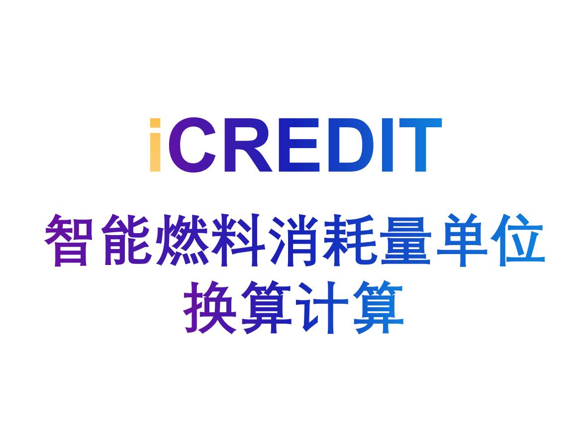 企业知识图谱-智能燃料消耗量单位换算计算-艾科瑞特(iCREDIT)