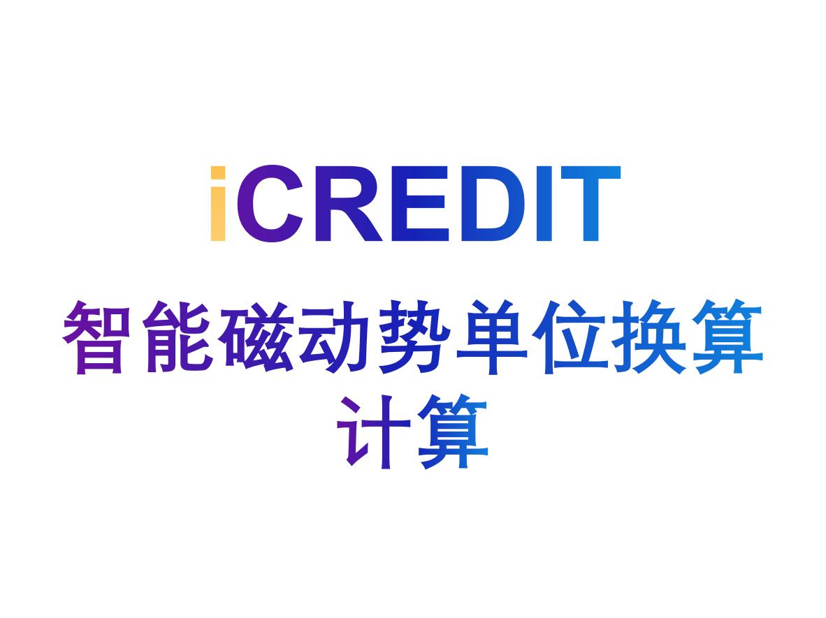 企业知识图谱-智能磁动势单位换算计算-艾科瑞特(iCREDIT)