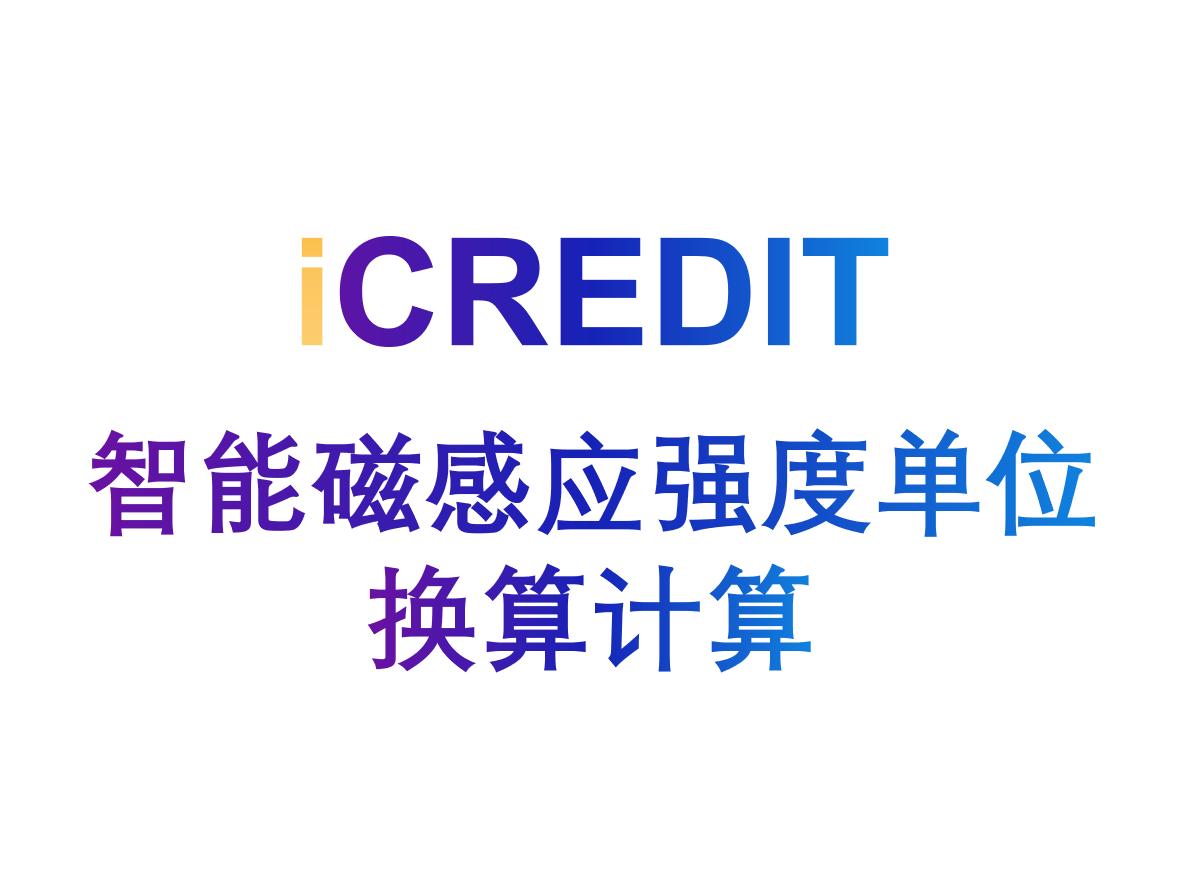 企业知识图谱-智能磁感应强度单位换算计算-艾科瑞特(iCREDIT)