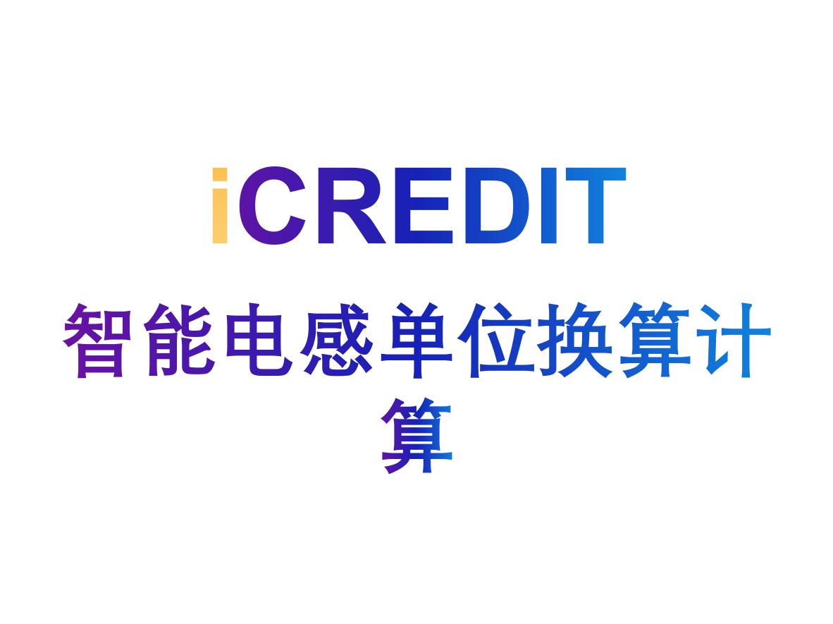 企业知识图谱-智能电感单位换算计算-艾科瑞特(iCREDIT)