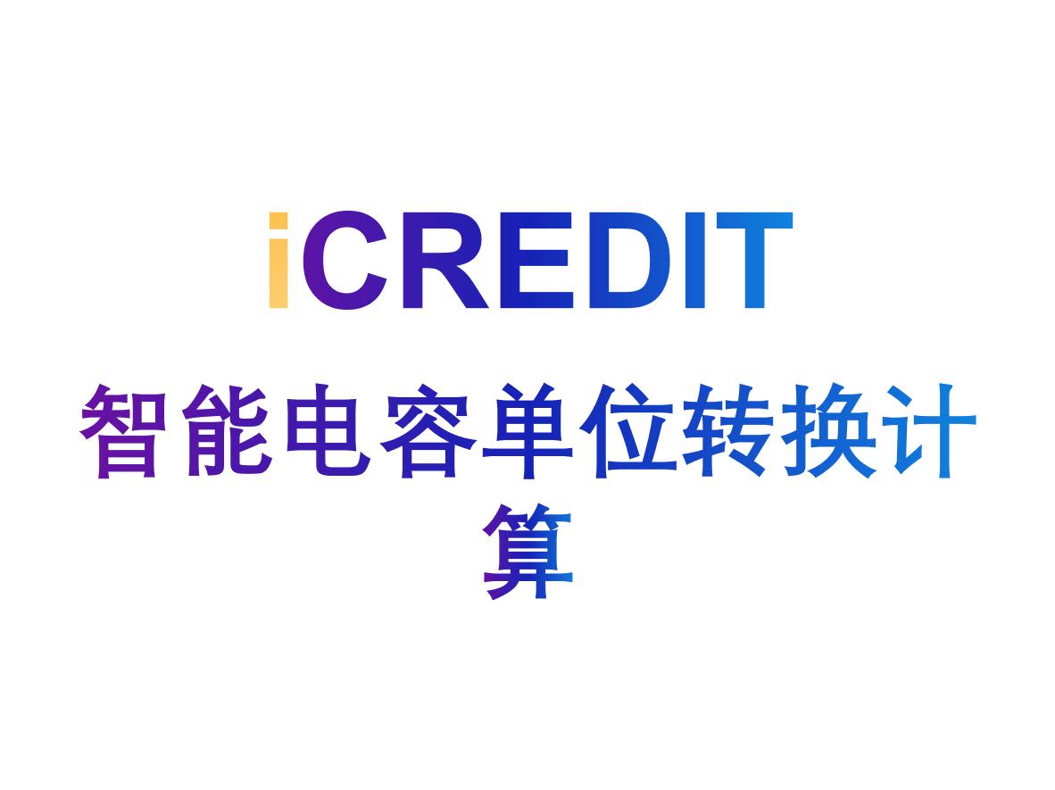 企业知识图谱-智能<em>电容</em>单位转换计算-艾科瑞特(iCREDIT)