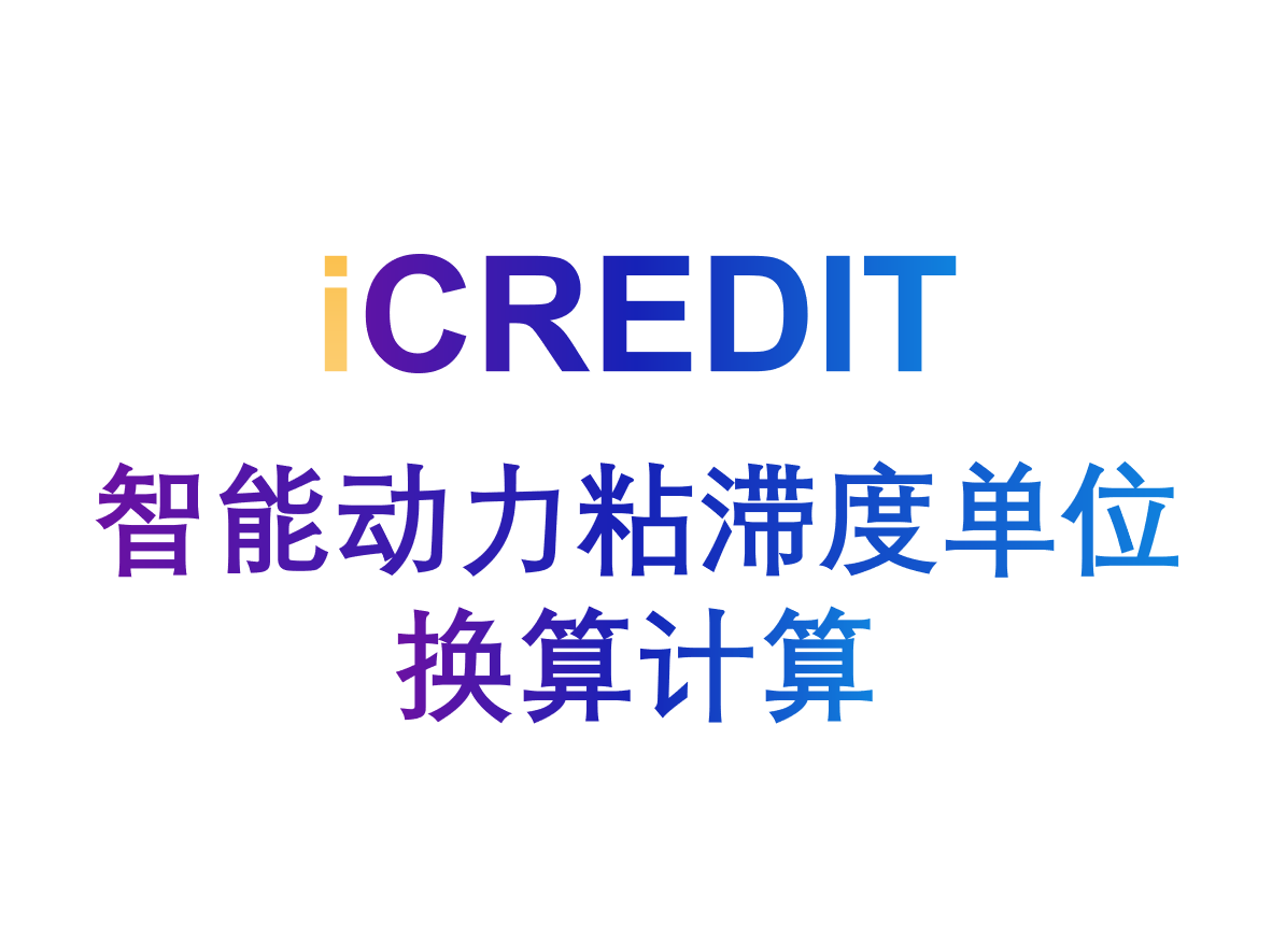 企业知识图谱-智能动力粘滞度单位换算计算-艾科瑞特(iCREDIT)