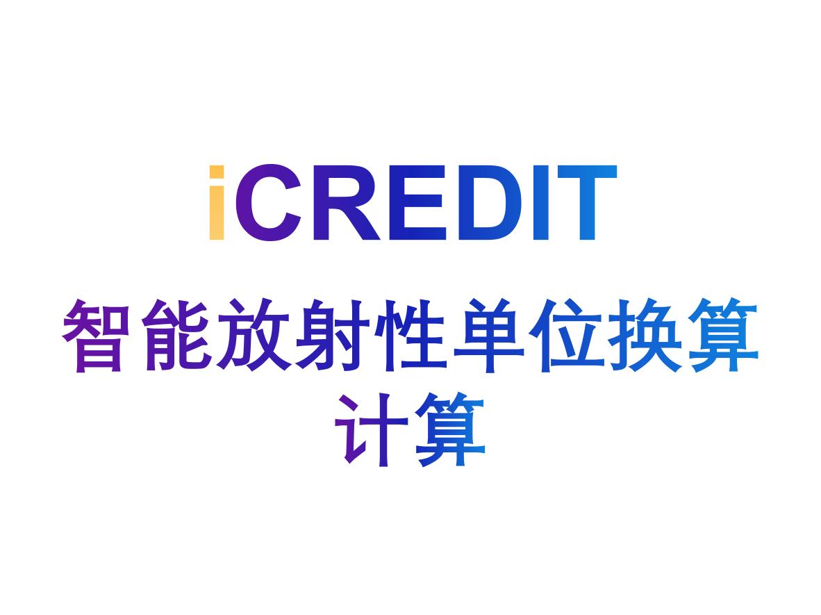 企业知识图谱-智能放射性单位换算计算-艾科瑞特(iCREDIT)