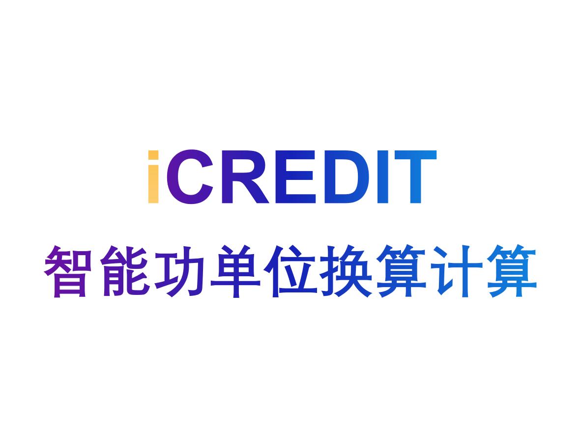 企业知识图谱-智能功单位换算计算-艾科瑞特(iCREDIT)