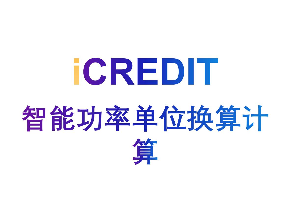企业知识图谱-智能功率单位换算计算-艾科瑞特(iCREDIT)