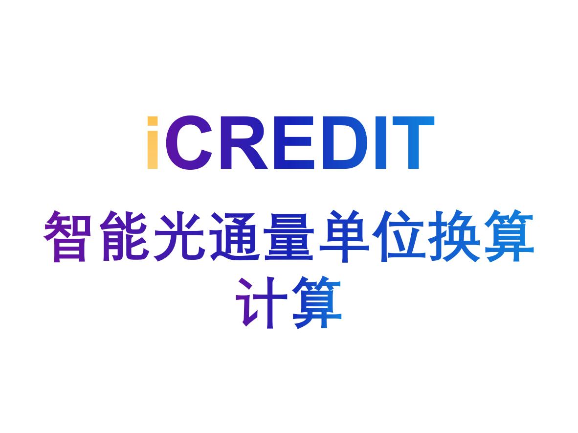 企业知识图谱-智能光通量单位换算计算-艾科瑞特(iCREDIT)