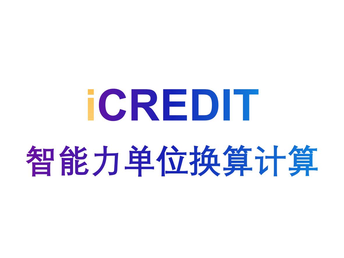 企业知识图谱-智能力单位换算计算-艾科瑞特(iCREDIT)