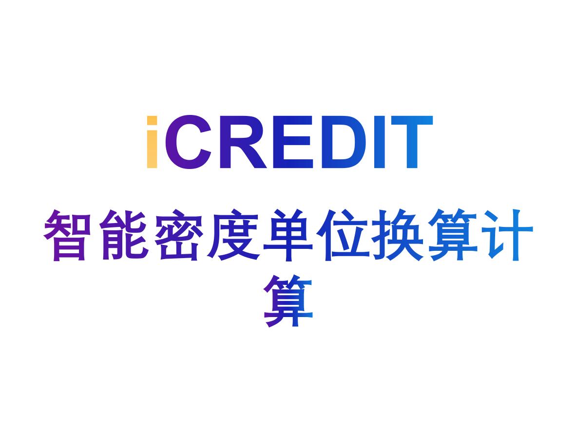 企业知识图谱-智能密度单位换算计算-艾科瑞特(iCREDIT)
