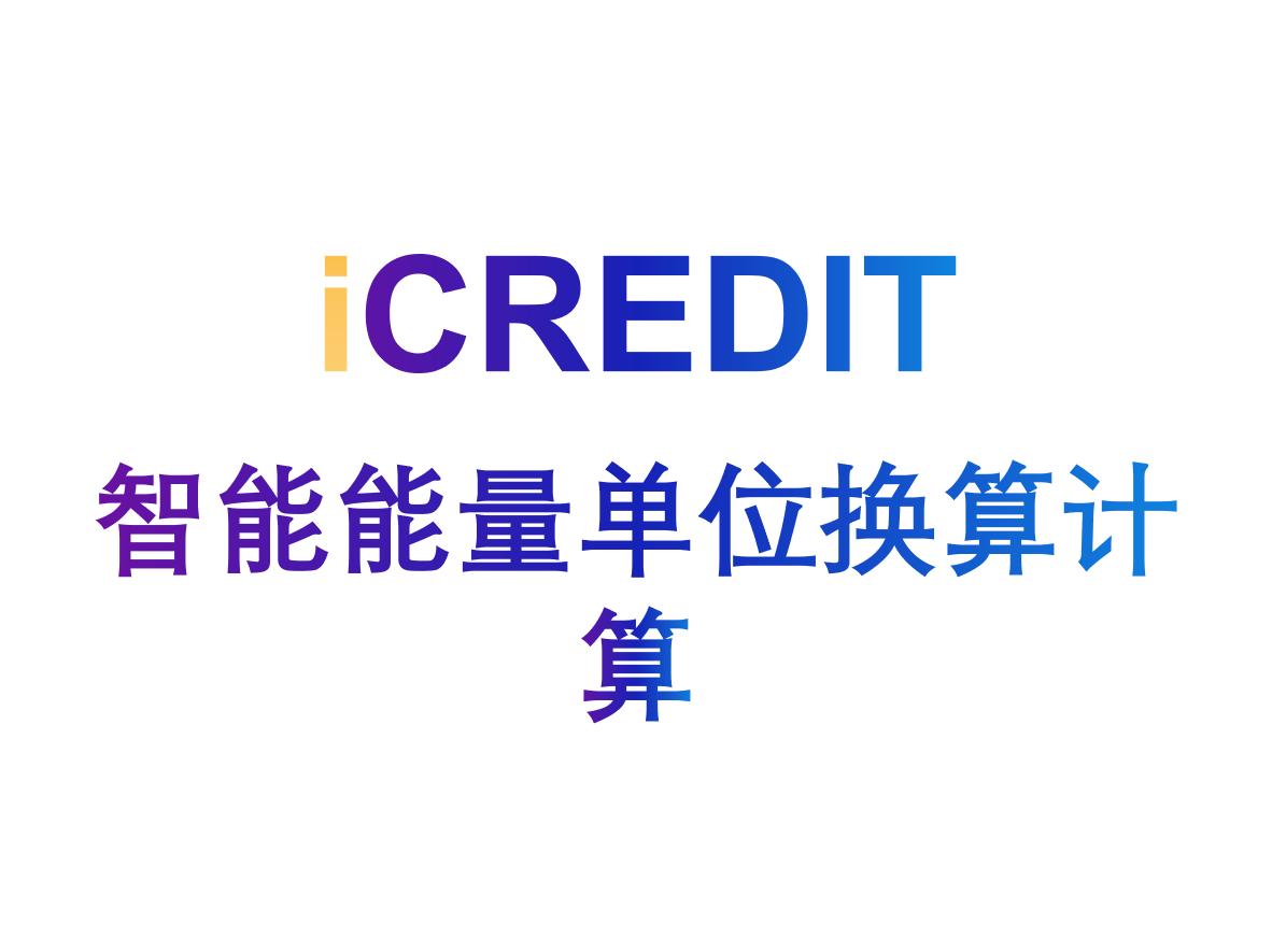 企业知识图谱-智能能量单位换算计算-艾科瑞特(iCREDIT)