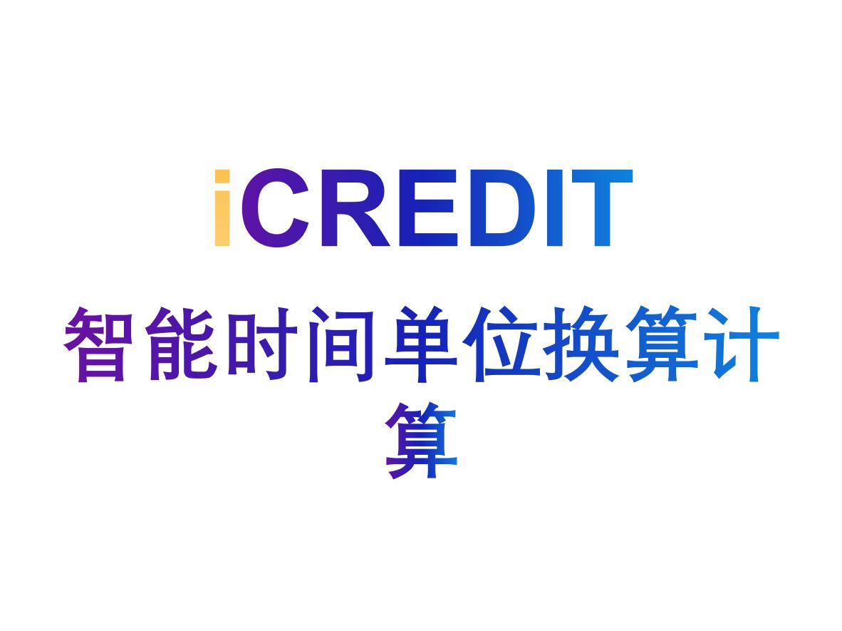 企业知识图谱-智能时间单位换算计算-艾科瑞特(iCREDIT)