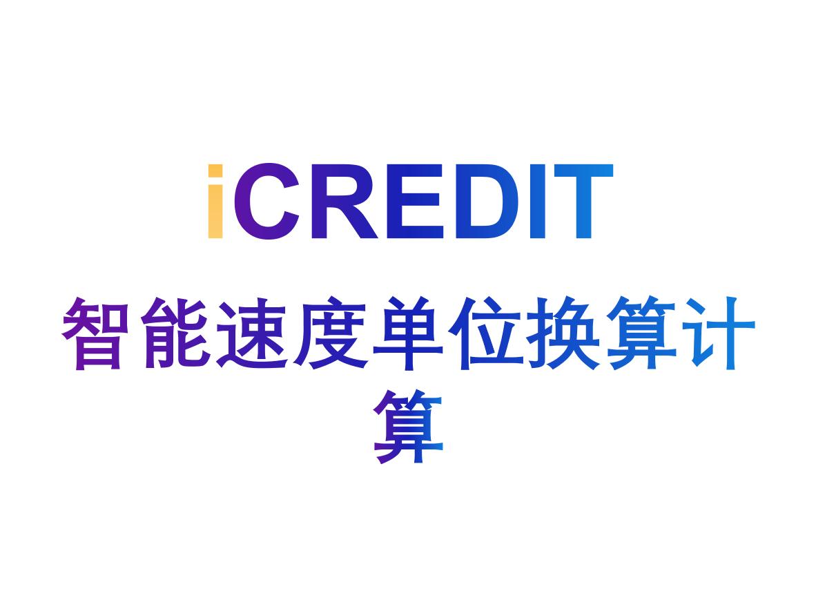企业知识图谱-智能速度单位换算计算-艾科瑞特(iCREDIT)