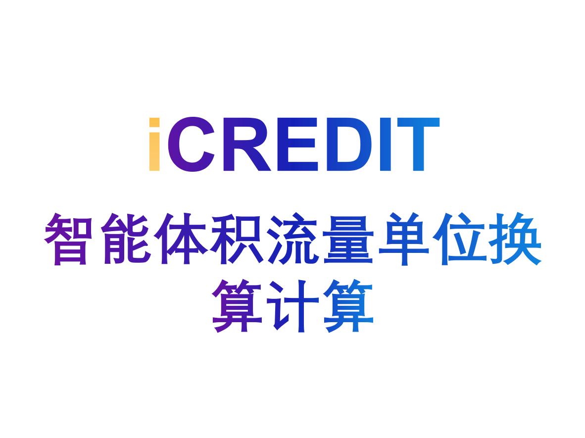 企业知识图谱-智能体积流量单位换算计算-艾科瑞特(iCREDIT)
