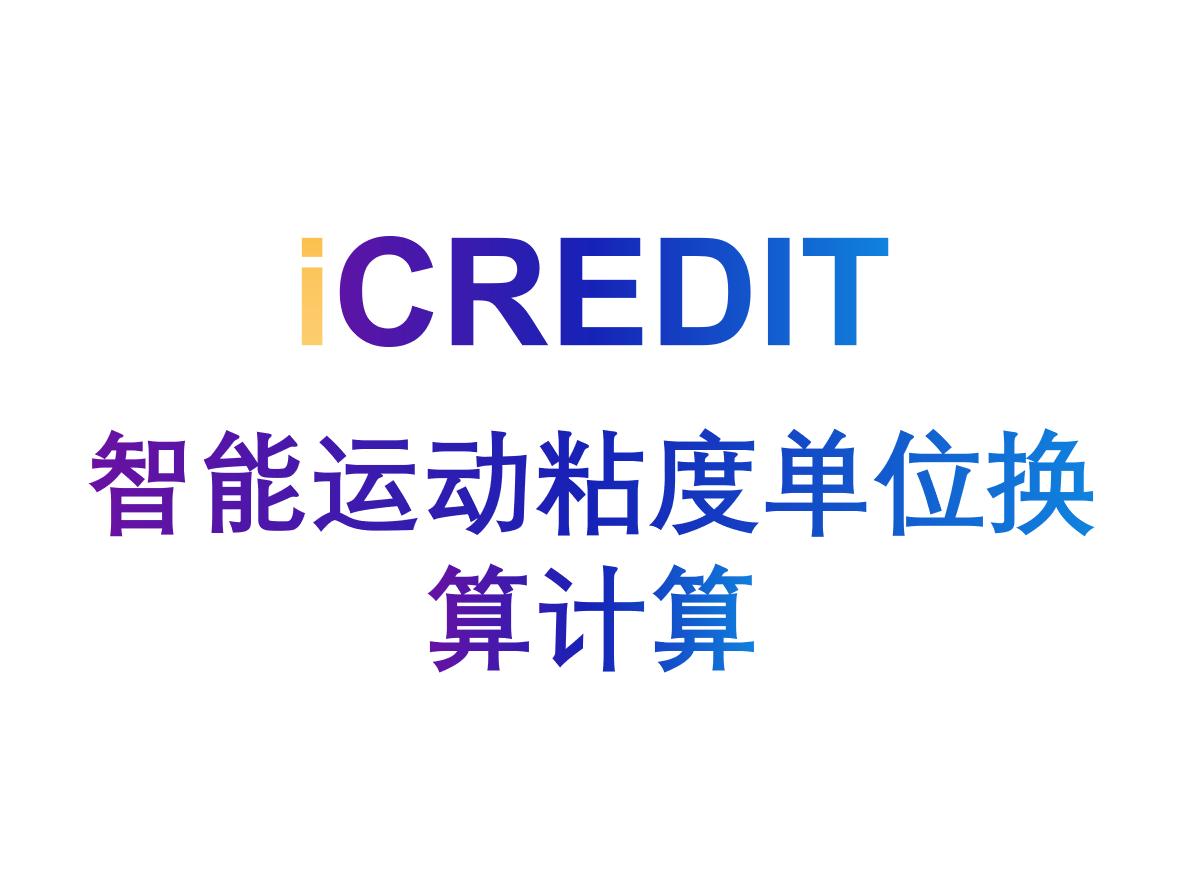企业知识图谱-智能运动粘度单位换算计算-艾科瑞特(iCREDIT)