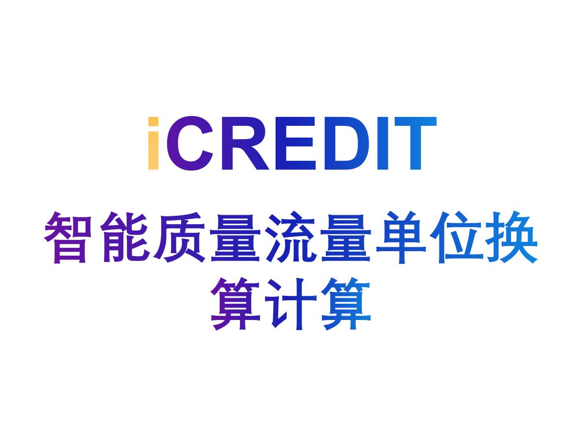 企业知识图谱-智能质量流量单位换算计算-艾科瑞特(iCREDIT)