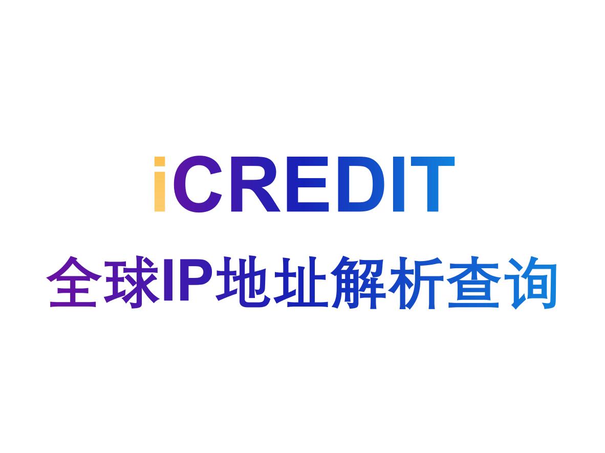 企业知识图谱-全球IP地址解析查询(日本东京)节点-艾科瑞特(iCREDIT)