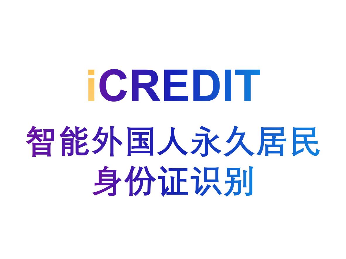 印刷文字识别-智能外国人永久居民身份证识别-艾科瑞特(iCREDIT)